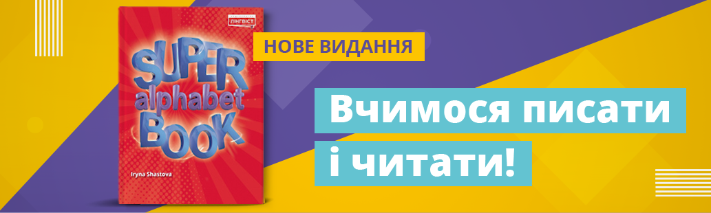 Super Alphabet Book