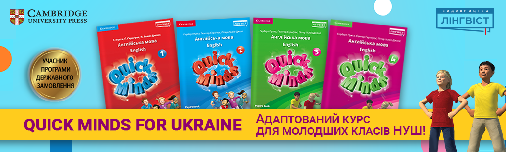 Quick Minds for Ukraine