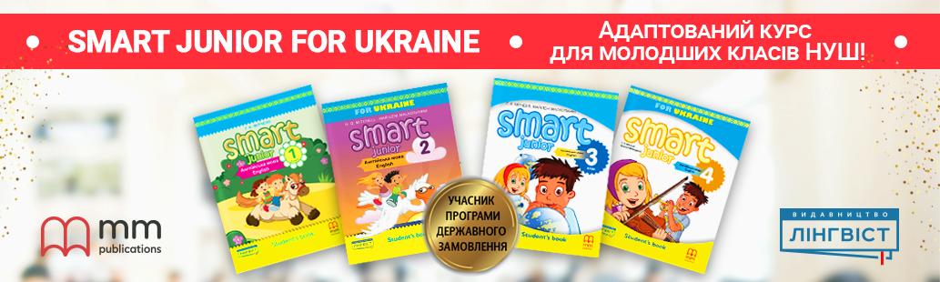 Smart Junior for Ukraine
